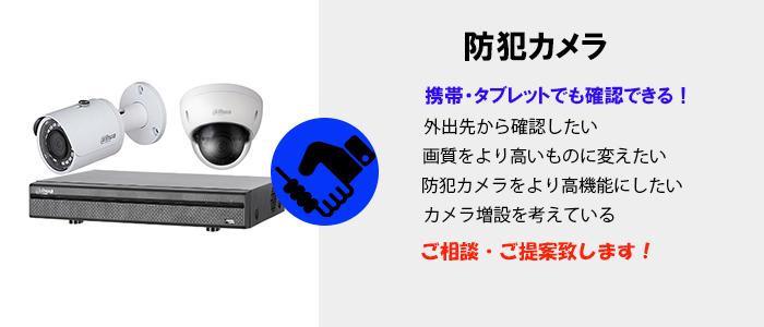 防犯カメラ工事(エリア:山形、宮城、福島、新潟