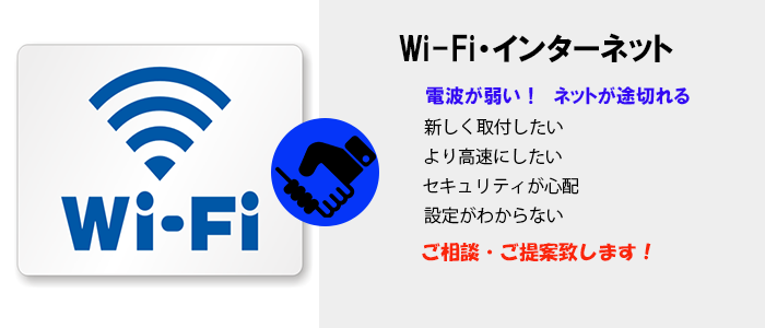 Wi-Fi工事(エリア:山形、宮城、福島、新潟)