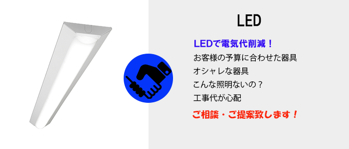 LED工事(エリア:山形、宮城、福島、新潟)