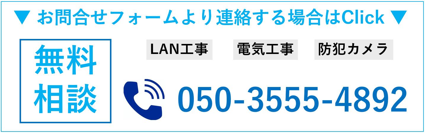 防犯カメラ・LAN工事・電気工事のお問い合わせ